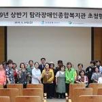 한국은행 제주본부, 장애인 초청 경제교육 개최