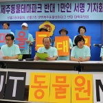 """제주동물테마파크 반대 1만인 선언...""""사업 철회하라"""""""