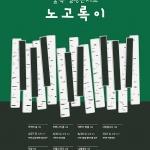 서귀포 치유의숲서 '노고록이 즐기는 숲속음악회' 개최