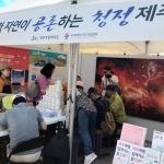 제주관광협회, 한국축제박람회서 제주축제 홍보