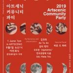 문화공간 '아트세닉', 청년 문화활동가 커뮤니티 파티 개최