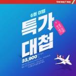 티웨이항공, 6월 출발 국제선 항공권 특가 판매