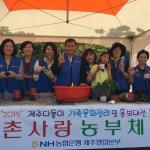 농협은행 제주본부, 다둥이 축제서 농촌체험마당 운영