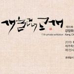 서예가 강창화 개인전 '개울 건너 고개' 내달 1일 개최