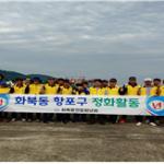 화북동, 바다 수중 정화 및 해안변 환경정비 실시
