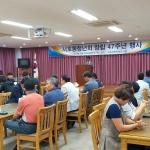 서호동청년회, 제47주년 창립기념식 개최