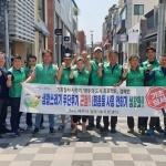 새마을지도자일도1동협의회,  환경기초질서지키기 홍보 캠페인