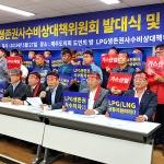 "LPG업계 ""LNG도입 생존권 위협, 제주도정은 대책 마련하라"""