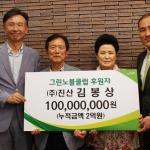 ㈜진산 김봉상 대표, 캄보디아에 식수위생 사업 1억원 지원