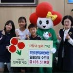 토산초등학교 전교어린이회, 토산어린이대축제 수익금 전액 기탁