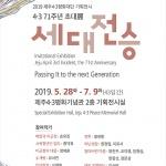 제주4.3 71주년 초대展 '세대전승' 28일 개막