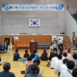 동홍동 노인회, 제11회 동홍동분회장기 민속경기대회 개최