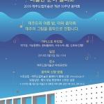 제주도립미술관, 개관 10주년 야외 음악회 '초대' 개최