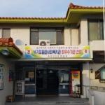 서귀포종합사회복지관, 사회복지시설 평가 최우수 '전 영역 A등급'