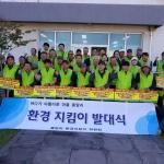 종달리마을회, 환경지킴이 발대식 개최