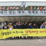 """강정 주민들 """"해군기지 여론조작, 국가차원 진상 조사하라"""""""