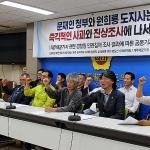 """""""국가권력이 자행한 강정마을 인권유린, 즉각 사과하라"""""""