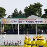 성읍1리, 리민 단합 체육대회 개최