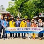 서귀포문화원, 서울-경기-강원 권역 임원연수