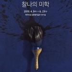 김창열미술관,'이정웅 작가와의 대화' 진행