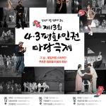 '생명의 호흡 평화의 몸짓' 제13회 4.3 평화인권마당극제 개최
