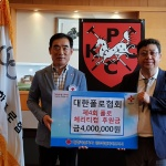 대한폴로협회 2019 CHARITY CUP 후원금 400만원 기탁
