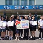 ㈜부웅주택 양영철 ‧ ㈜우봉건설 조숙희 대표, 세화고에 장학금 지원
