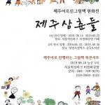 제주삼춘그림책 '나 호쏠 고를 말 있저' 원화전 서울서 개최