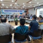 이호동 주민자치위원회 6월 정기회의 개최