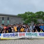 한라중, '자연사랑 및 3.1운동 100주년 역사탐방' 진행