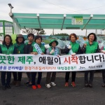애월읍새마을부녀회, 기초질서지키기 홍보 활동 전개