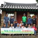 서귀포문화원 23기 문화학교 역사탐방