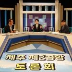 """제2공항 TV토론회 격론...""""중대한 결함"""" vs """"의혹 부풀리기"""""""