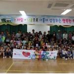 하도초, 해외아동 지원 코니돌 만들기 캠페인 진행
