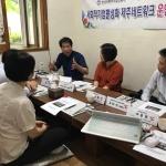 사회적기업활성화 제주네트워크, 2019년 제1차 운영위원회 개최