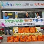 화북동장애인지원협의회, 사랑의 밑반찬 배달