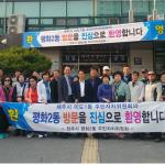 이도1동주민자치위원회, 평화2동 자매결연주민자치센터 방문