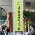 """""""어처구니 없는 도정""""...29억 여성가족연구원 건물, '부적합' 이전 무산"""