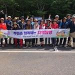 영천동주민자치위원회, 6월 주민과 함께하는 지역탐방 개최