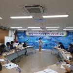 영천동지역사회보장협의체, 역량강화 교육 실시