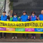 이도1동주민자치위 문화예술분과위원회, 기초질서지키기 활동 전개