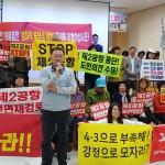 """""""제2공항 보고회 무산, '제주도민 자기결정권' 선언의 시작"""""""