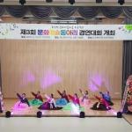 표선면주민자치위, 제3회 문화예술동아리 경연대회 개최