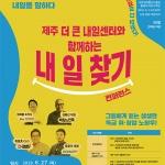 제주 청년과 함께하는 '내 일 찾기 컨퍼런스' 개최