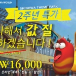제주신화월드, 신화테마파크 개장 2주년 고객 감사 대축제