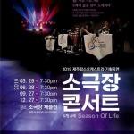 제주팝스오케스트라, 여름콘서트 기획공연 28일 개최