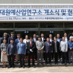 제주대 아열대원예산업연구소, 대학중점연구소 개소