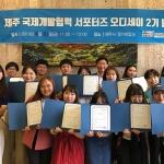 제주대 국제개발협력센터, 서포터즈 2기 출범