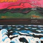 서귀포 소암기념관, '천병근: 제주, 40년만의 재회'展 개최