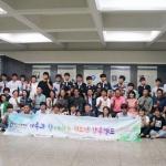 남주고등학교, 가족과 함께하는 청소년 감동캠프 개최